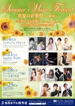 真夏の音楽祭