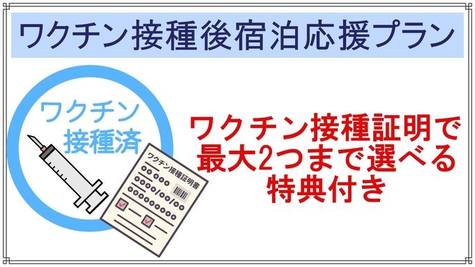【ワクチン接種応援】ワクチン接種済証明書提示で最大2大特典付きプラン(朝食無料)
