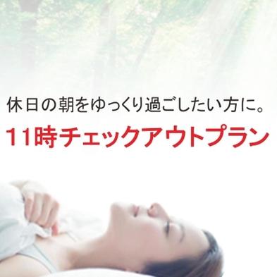【朝はゆっくり】11時レイトチェックアウトプラン(朝食無料)