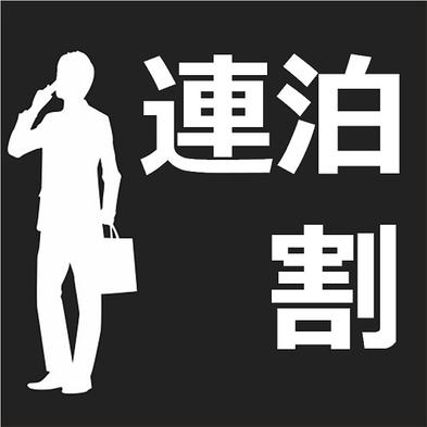 【連泊割】スタンダードプラン(朝食無料)