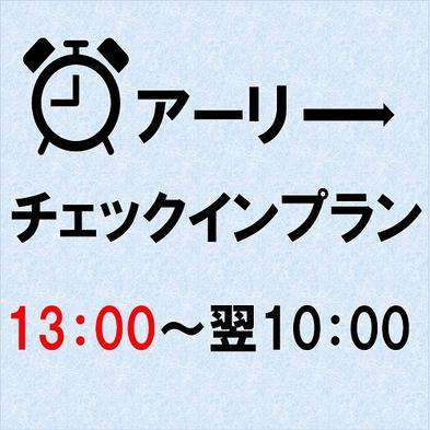 【期間限定!】13時アーリーチェックインプラン(朝食無料)