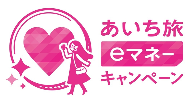 【愛知県在住の方限定】あいち旅eマネーキャンペーン対象プラン(朝食無料)