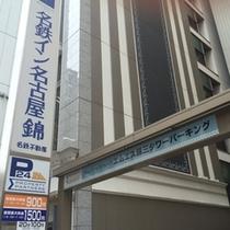 【エムエス錦三タワーパーキング】