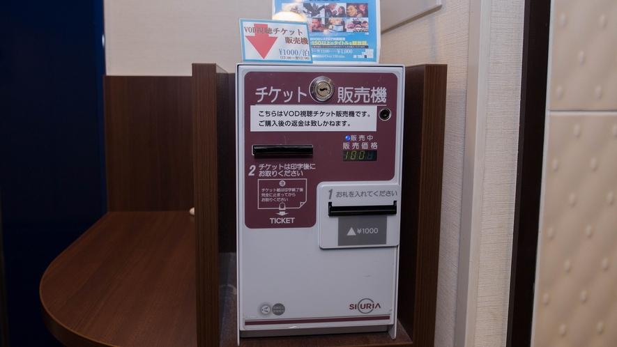 【VOD券売機】