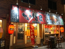 たこりき屋 浜松駅前店
