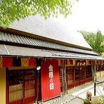 【ゆのくにの森】/金箔の館/お車で1分 古民家を移築して造られた伝統工芸のテーマパーク