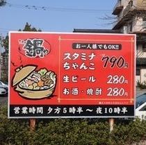 夕食【The 鍋や】看板