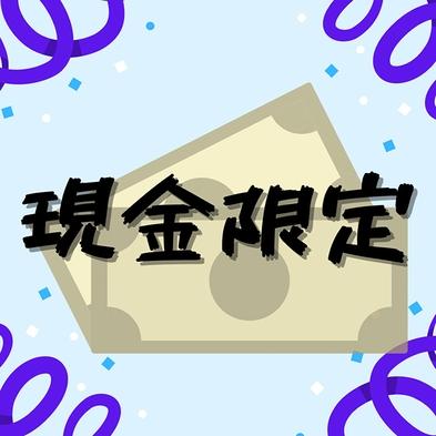 〜素泊り〜【現金特価】ecoでお得な連泊パックプラン