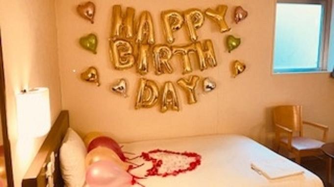 【お手頃価格でサプライズ】★お誕生日&記念日バルーン装飾★12時アウトプラン(朝食付)