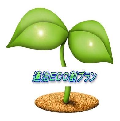 ☆素泊まり☆ecoでお得!連泊パックプラン【クレジット・PAYPAY支払いもOK】