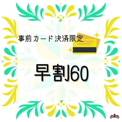 早割り60【事前決済限定+朝食付】