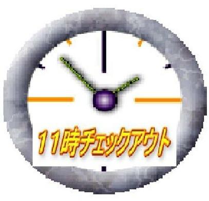 札幌市民限定応援プラン!『11時チェックアウトの特典付き!』(素泊まり)