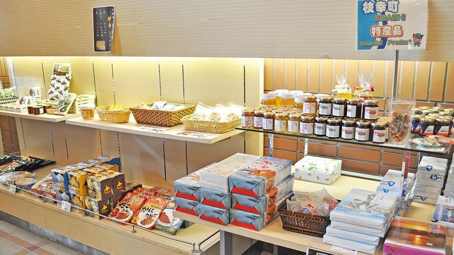 【売店】枝幸・歌登の名産品を取り揃えております。