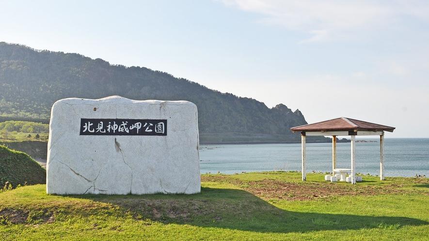【周辺情報】北見神威岬公園