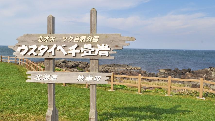 【周辺情報】ウスタイベ千畳岩