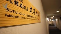 男女別宿泊者専用浴場