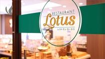 レストラン「ロータス」