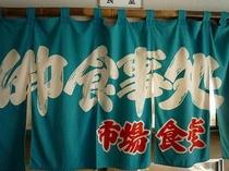 深浦漁港食堂
