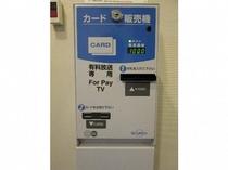PAYカード券売機(有料放送視聴用)