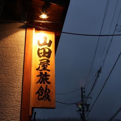 【直前割】平日がお得!!プラス一品付グルメプラン〜 【平日限定】