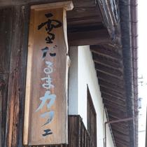 【雪だるまカフェ】 白峰の街で最も有名なゆっくりできるカフェ♪