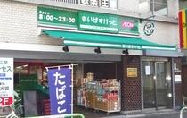 まいばすけっと日本堤1丁目店【営業時間】 9:00~23:00