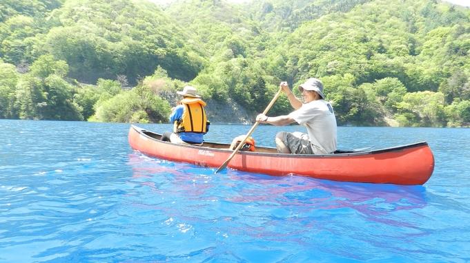 四万ブルーに浮かぶ非日常体験♪奥四万湖でカヌー体験付きプラン・夕食は群馬の美味尽くし≪里山懐石≫