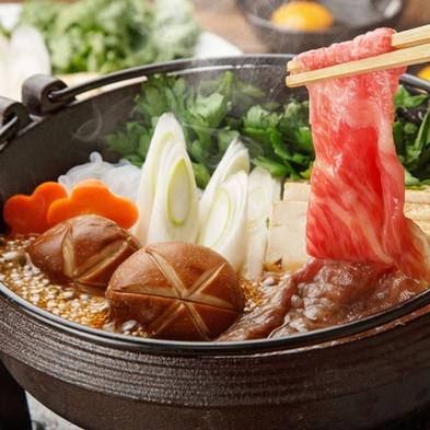 【すき焼き】定番のすき焼きで和牛とお野菜のコラボを楽しむ 1泊2食付 (1名様よりOK!)