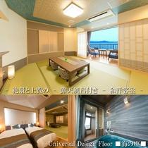新OPEN♪【海の座】露天風呂付 和洋室 禁煙タイプ 504号室