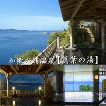 紀州和歌の浦温泉「萬葉の湯」露天風呂より海景色がお楽しみ頂けます♪