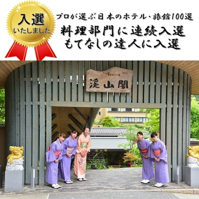 100選入選記念特別コース 〔お造りの皿盛付〕