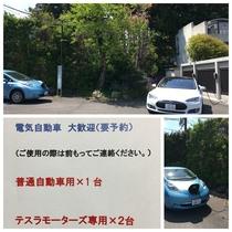 電気自動車大歓迎 (要予約)