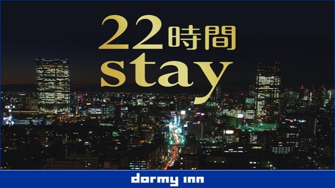 【22時間 stay】13時チェックイン〜11時チェックアウト《素泊り》