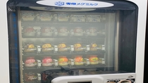 ◆9階牛乳自動販売機 お風呂あがりにぜひ!