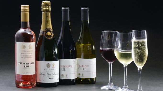 【テイスティングセット】プレシャス・ディナー★★に合ったシャンパンとワインをセットで!◆11時アウト