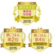 朝ごはんフェスティバル2015 3冠