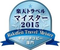 ★楽天トラベルマイスター2015受賞★