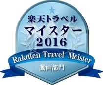 楽天トラベルマイスター2016 動画部門