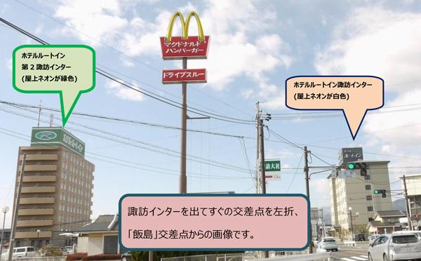【ホテル位置】諏訪インターを出て最初の信号を左折し左右に二つの建物がございます。