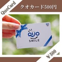 【QUO500円】いろいろ使える♪クオカード500円付プランです。