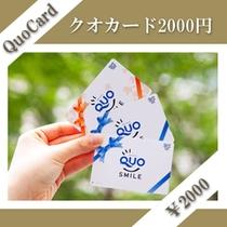 【QUO2000円】いろいろ使える♪クオカード2000円付プランです。