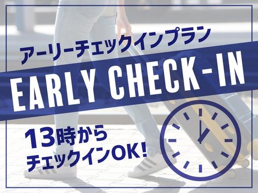 ■13時チェックインプラン ★人工温泉完備/朝食付/駐車料金無料★
