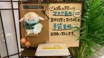■1階『花茶屋』朝食会場コロナウイルス対策■