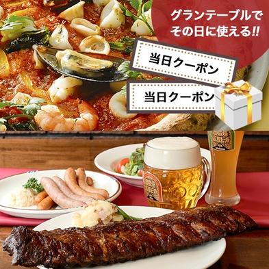 静岡県民限定◆異国情緒溢れるビアホールレストラン『グランテーブル』の夕食クーポン&天然温泉・朝食付き
