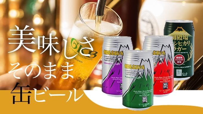 \大人気の地ビール/御殿場高原ビール1缶&シェフ特製おつまみ無料!♪1泊朝食付プラン
