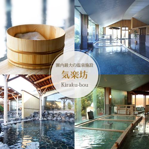 園内最大の温泉施設<気楽坊温泉>