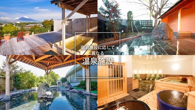 【定番素泊まりプラン】富士山の麓に泊まろう♪気軽に素泊りシンプルステイ