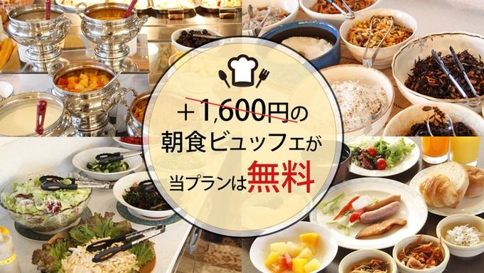 【朝食無料】豊富なメニューが人気☆自慢のビュフェ朝食が0円!<平日限定>【しず得富士山】