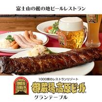 地ビールレストラン<グランテーブル>