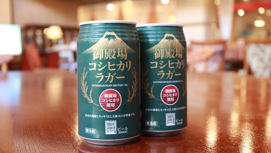 人気の地ビール御殿場高原の缶ビール(お土産にも)